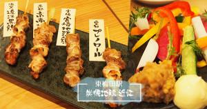 炭燒地雞日本全國雞腿肉大評比