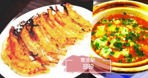 珉珉午間麻婆豆腐煎餃定食