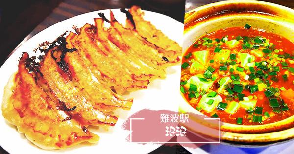 超值午餐!花山椒麻婆豆腐&絶品餃子 難波『珉珉 南千日前本店』