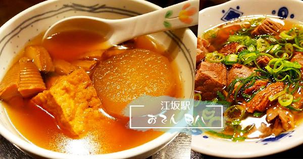 江坂『關東煮 田八(おでん 田八)』高湯超美味!好吃到凍未條!
