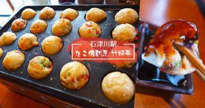 竹粋亭章魚燒diy