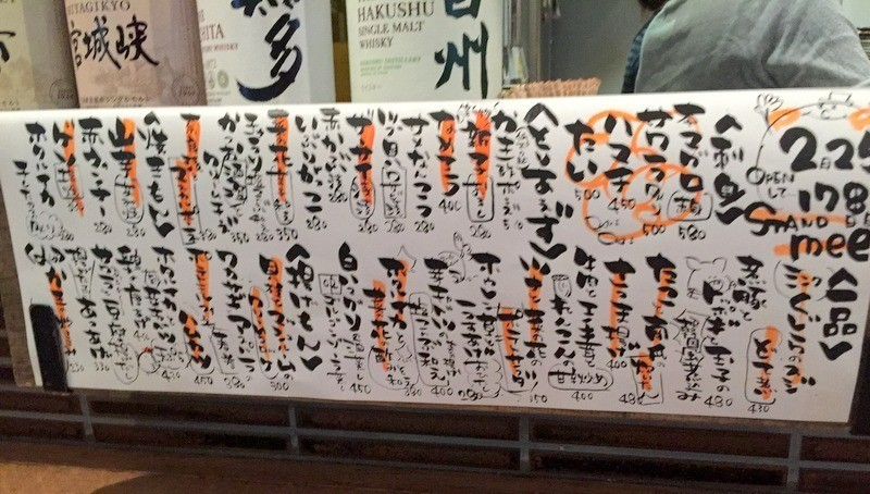 日本黑門市場立吞店豐富菜單