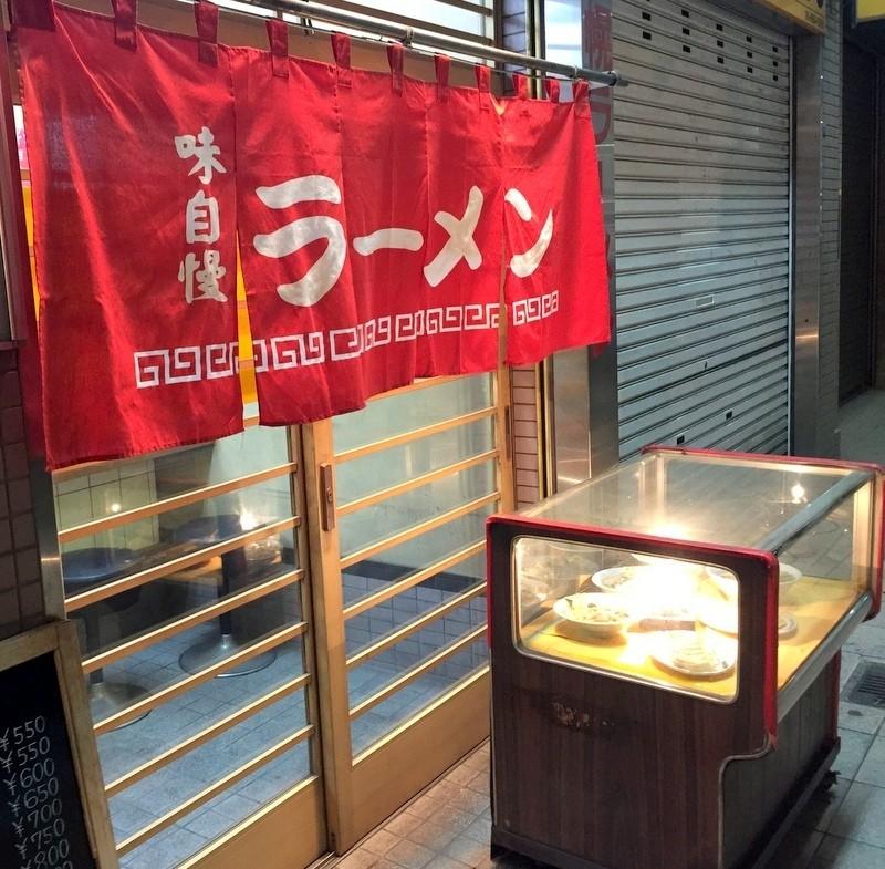 日本味自慢拉麵