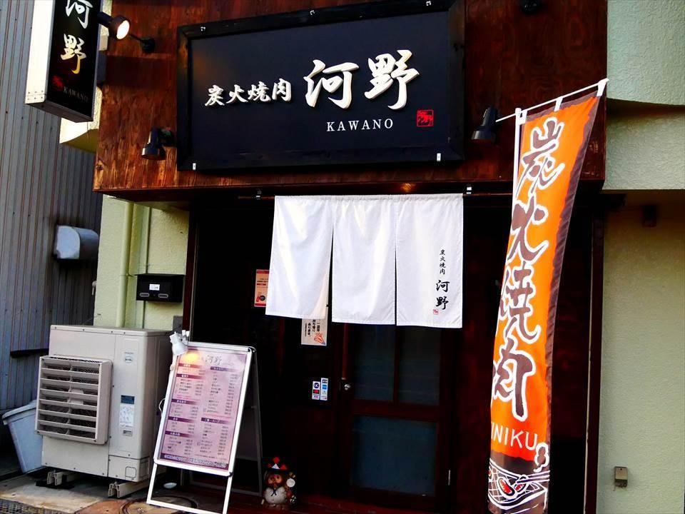大阪堺市炭火焼肉 河野