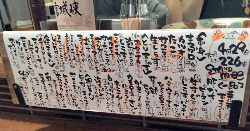 大阪黑門市場STAND MEE立吞店菜單
