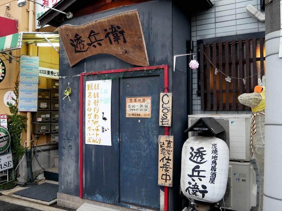 日本炭燒居酒屋 透兵衛