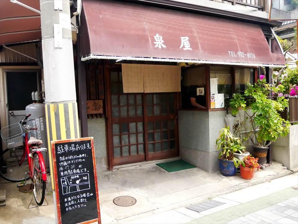 兵庫明石 泉屋