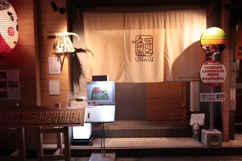 大阪鰻魚料理店