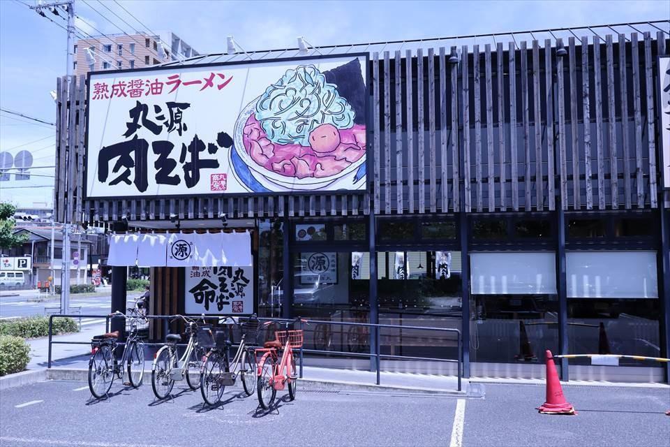 大阪丸源拉麵 住之江店
