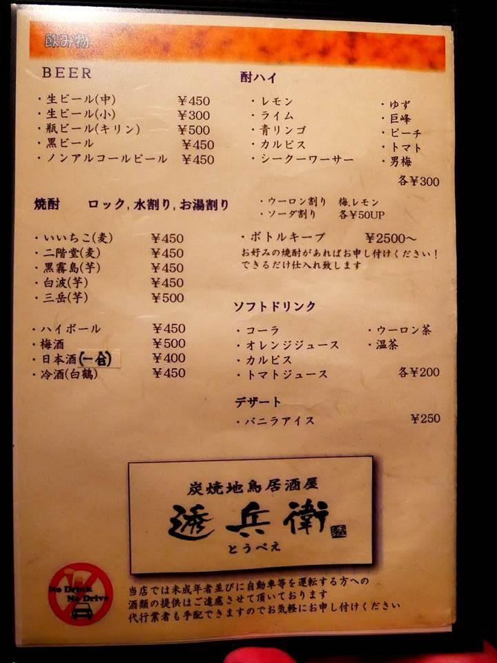 酒類飲品菜單