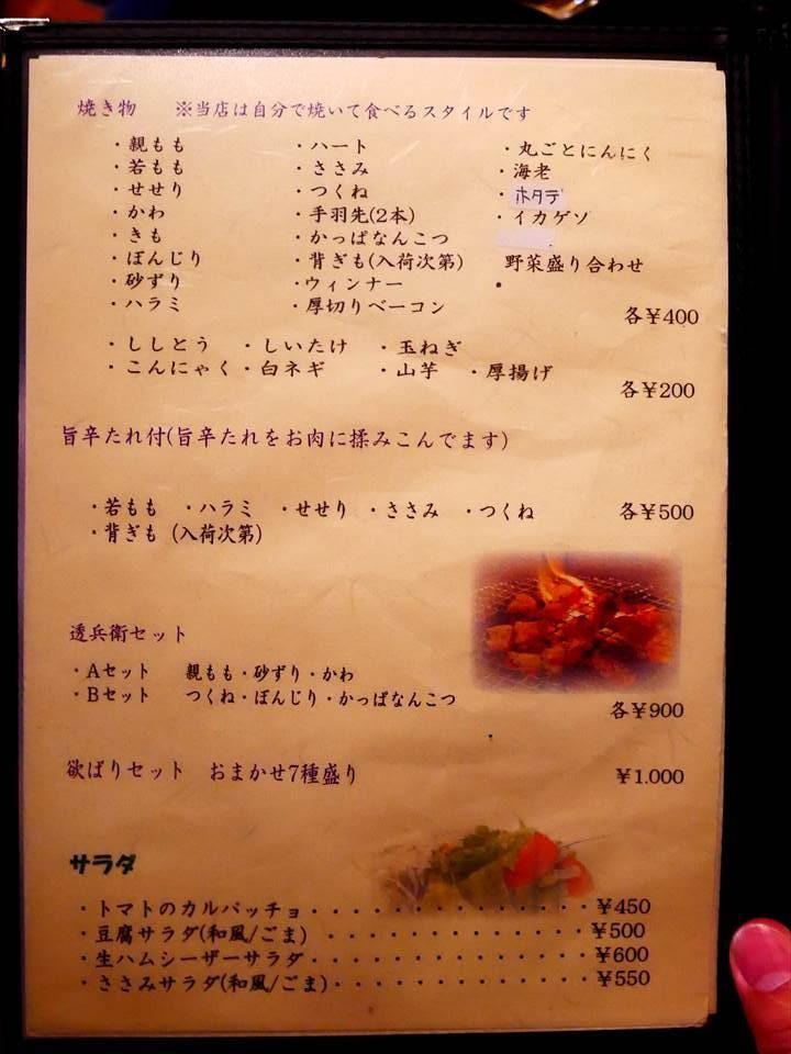 雞肉燒烤菜單
