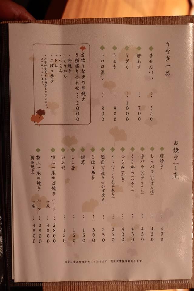 鰻魚料理菜單