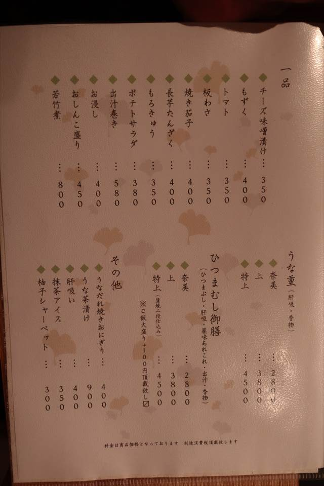 大阪鰻魚料理菜單