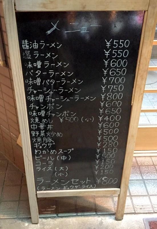 拉麵黑板menu