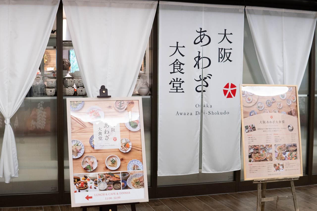 大阪醫院內健康食堂awaza大食堂