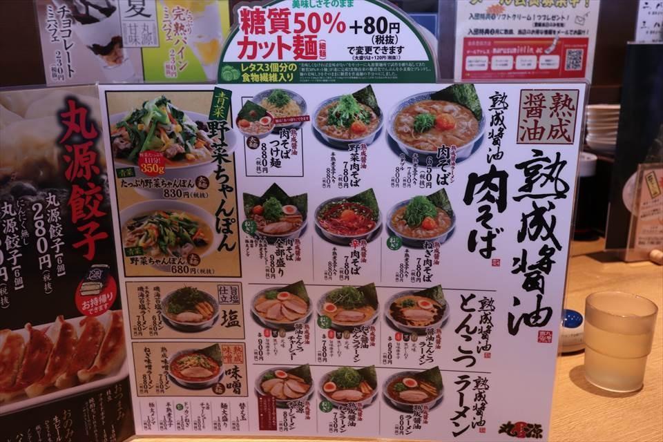 日本熟成醬油拉麵