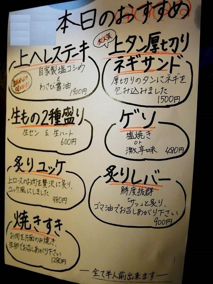 本日推薦燒肉菜單