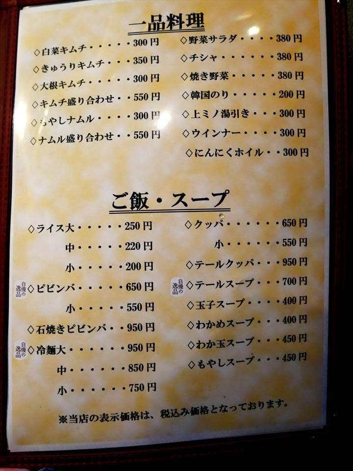 燒肉店菜單