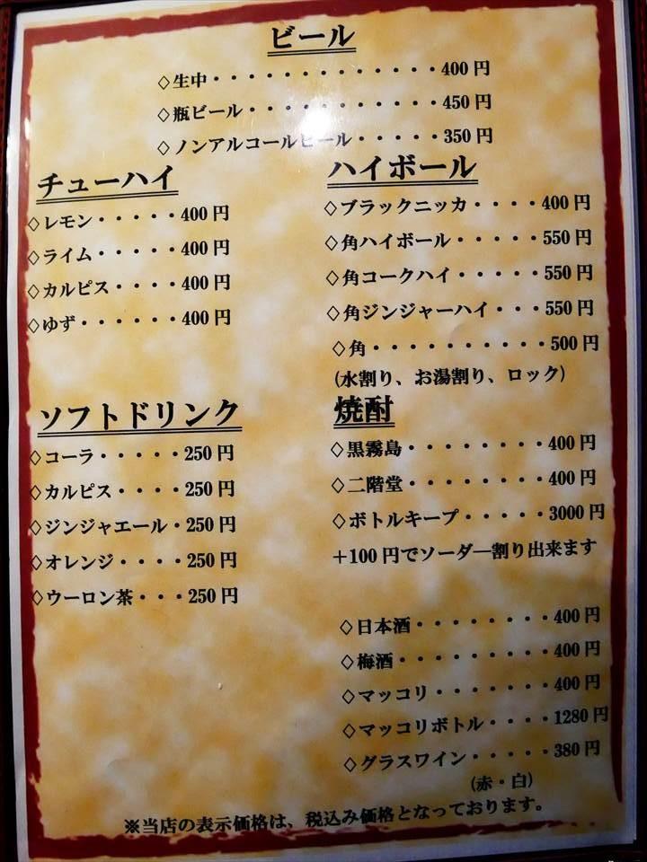 燒肉店飲品菜單
