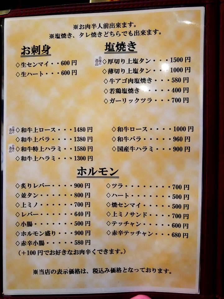 燒肉店人氣菜單