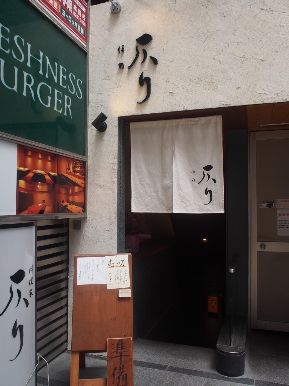 本町料理家HONORI