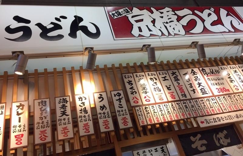 大阪京橋烏龍麵