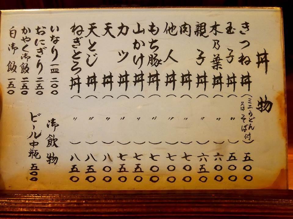 丼飯菜單價目表