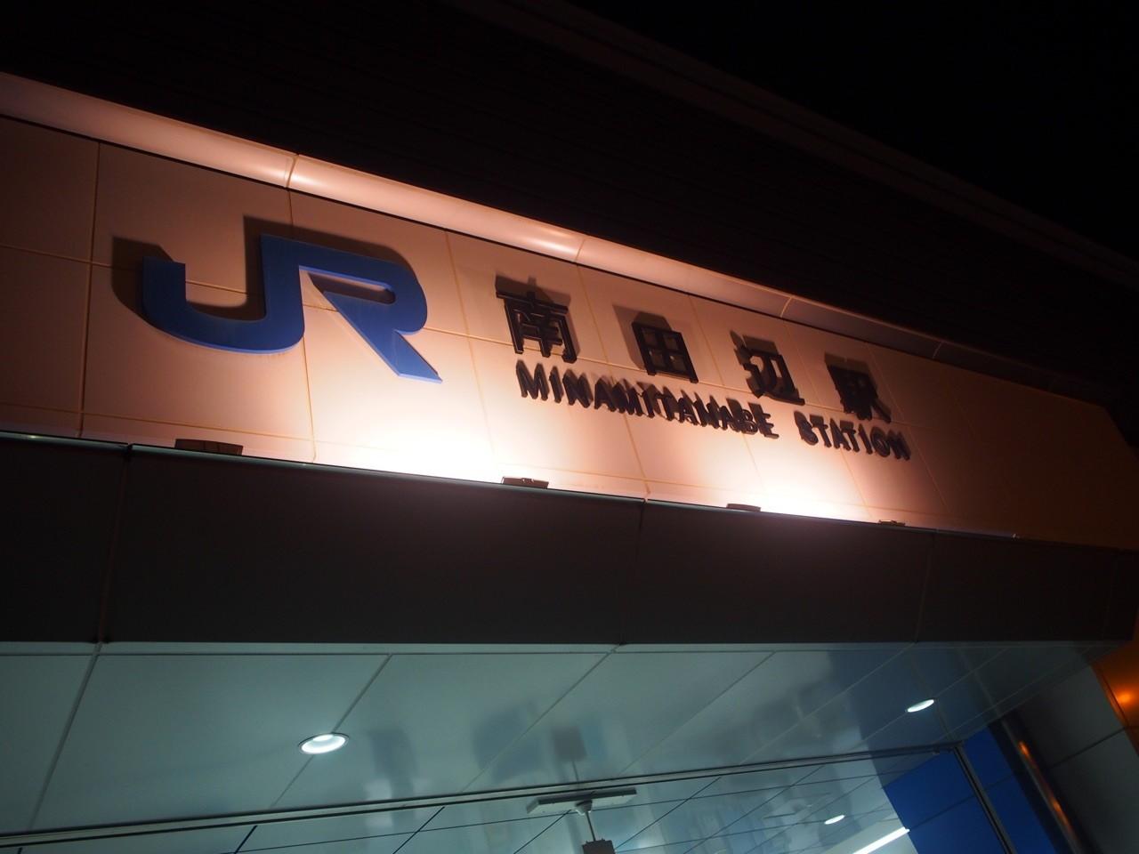 JR南田邊站