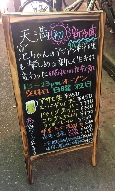 大阪天滿亞洲風味料理
