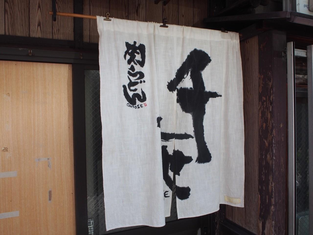 大阪肉吸烏龍麵店