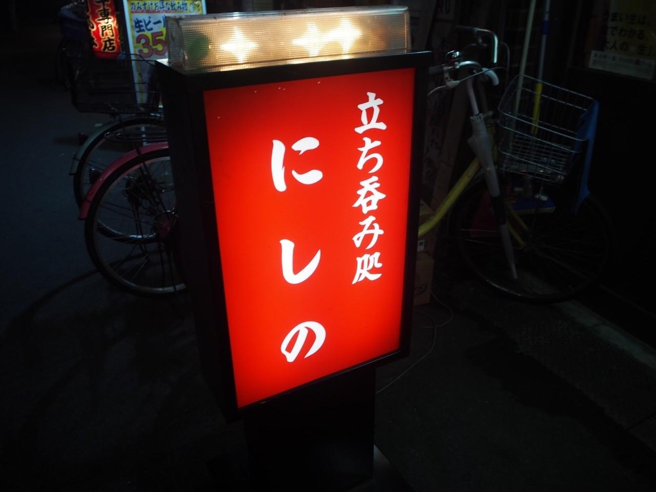 大阪京橋立吞店
