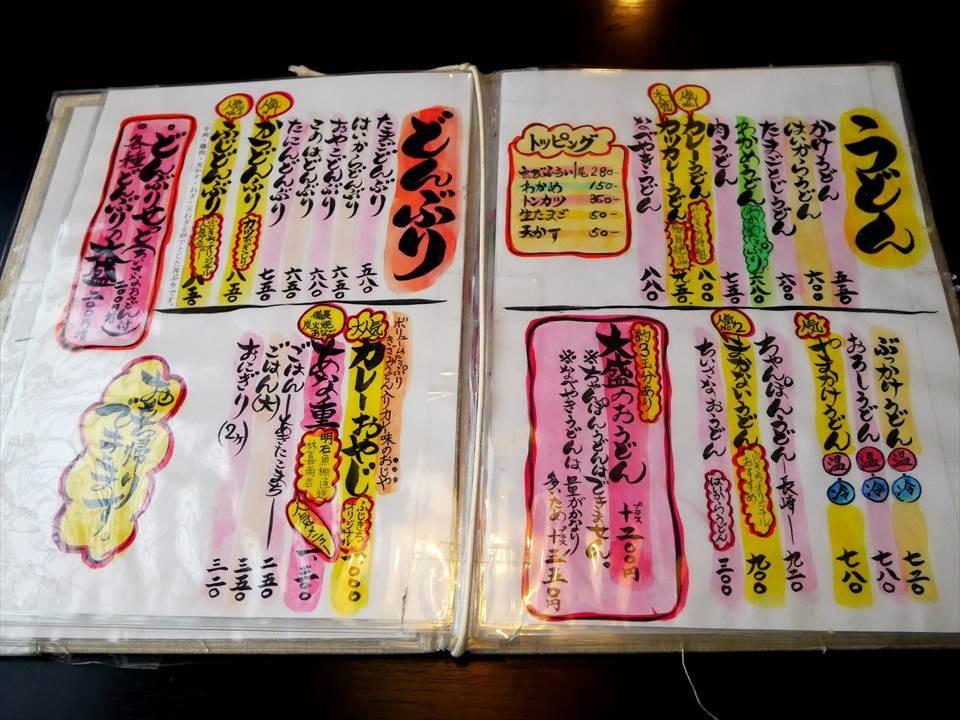 日式明石烏龍麵菜單