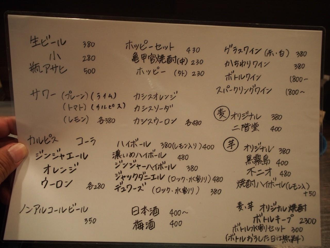 大阪居酒屋Nanchat亭的eri菜單