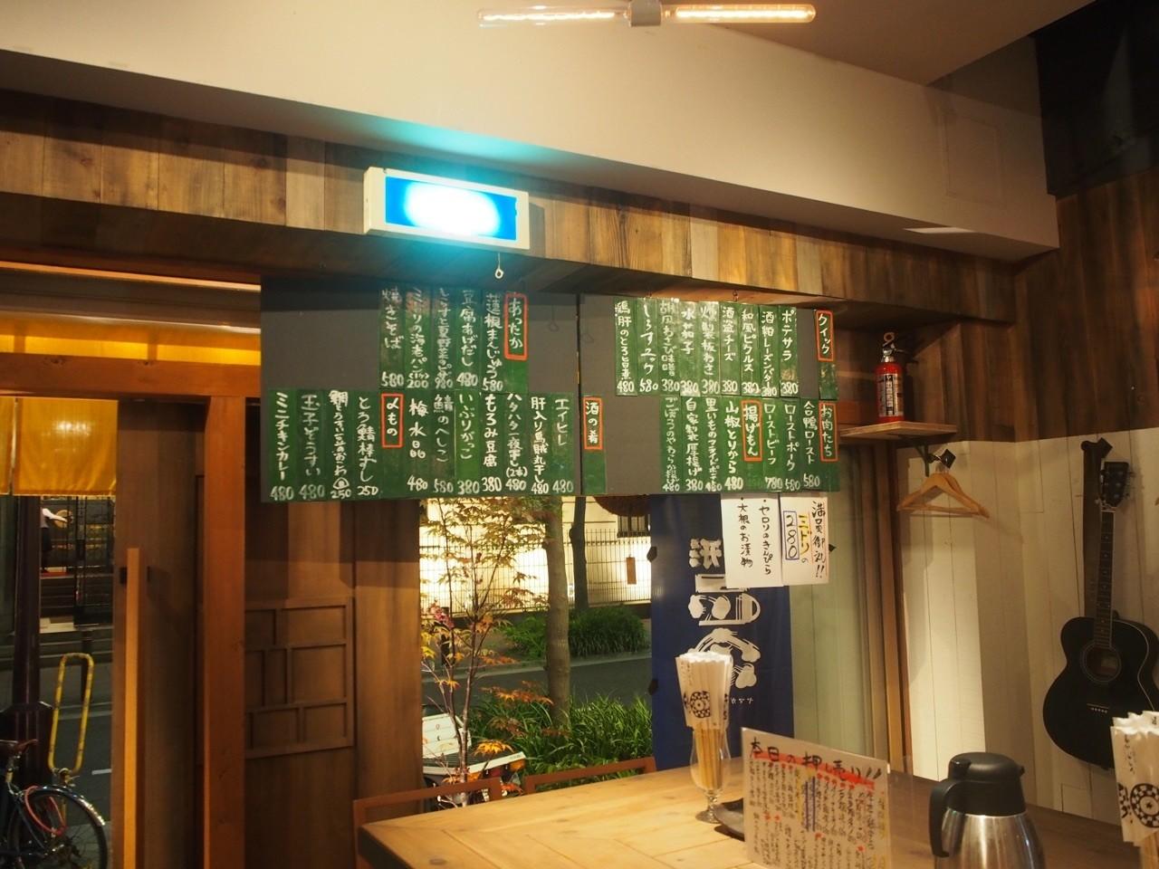 大阪本町時尚立吞店