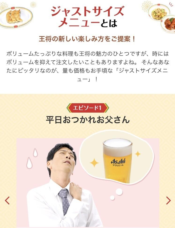 日本餃子的王將特別菜單
