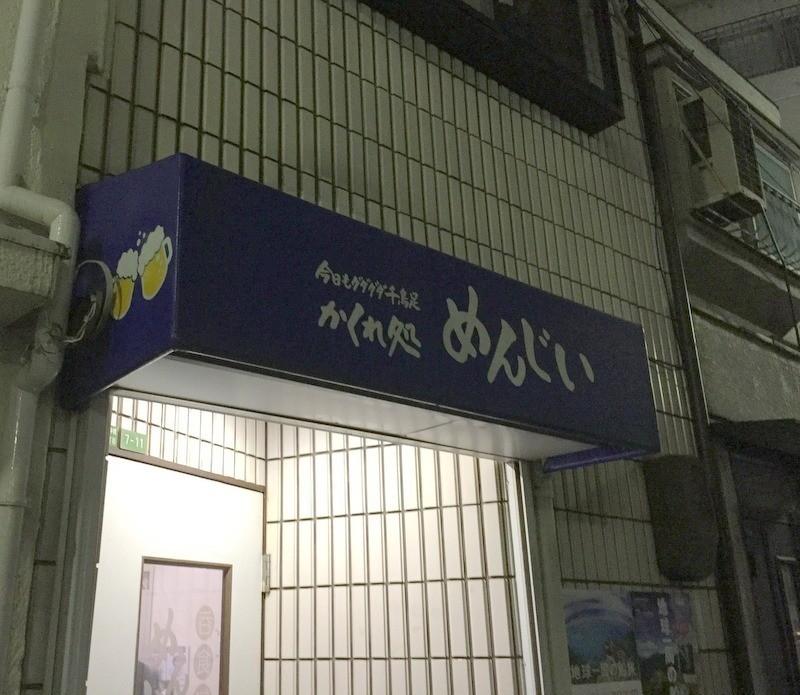 天神橋筋七丁目居酒屋