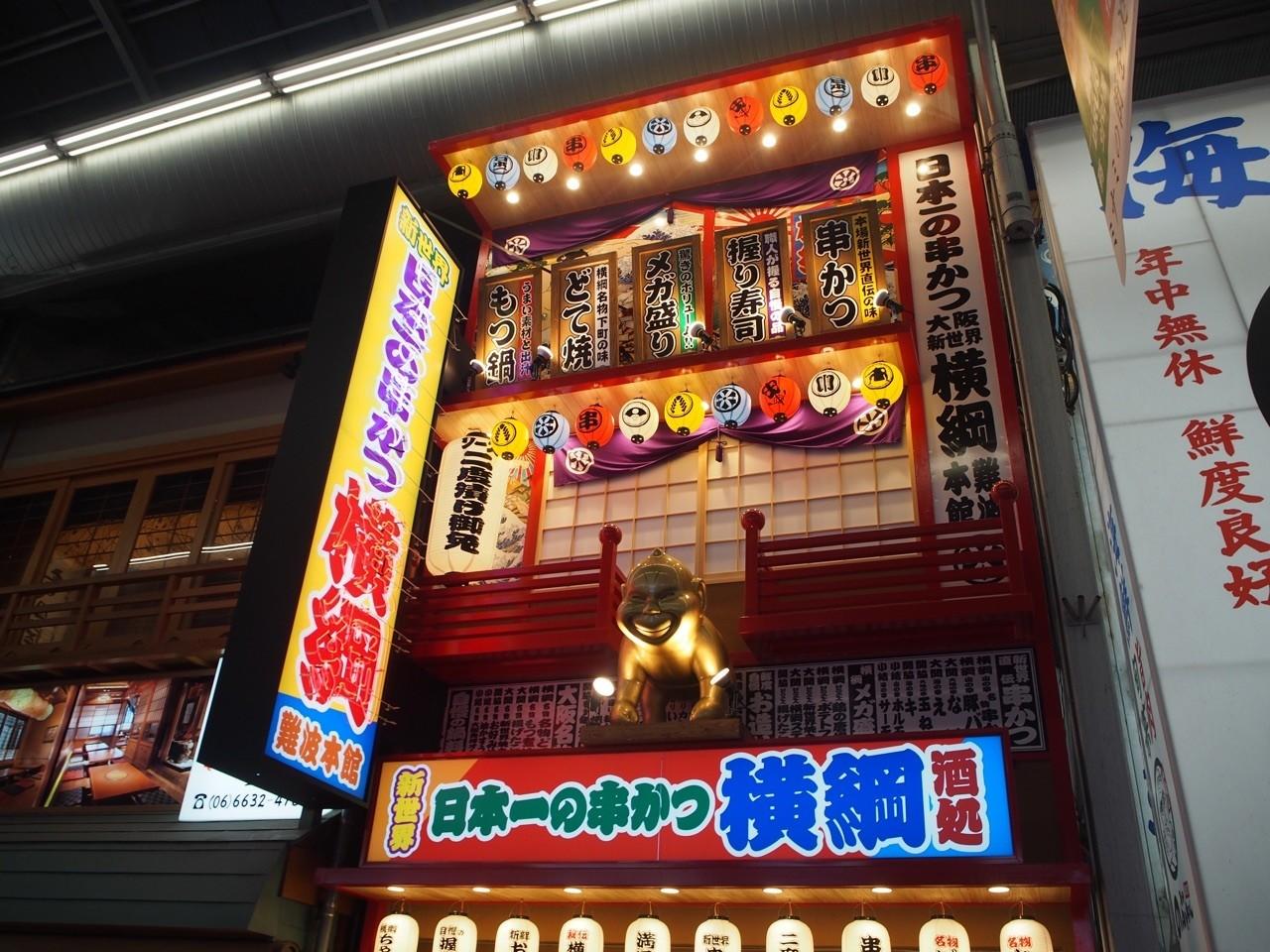 日本第一超人氣炸串名店 横綱