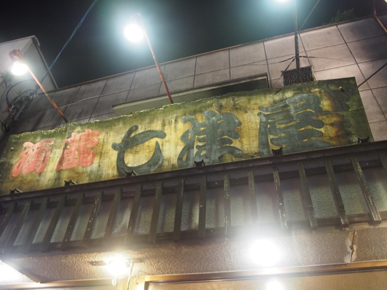 七津屋 本店