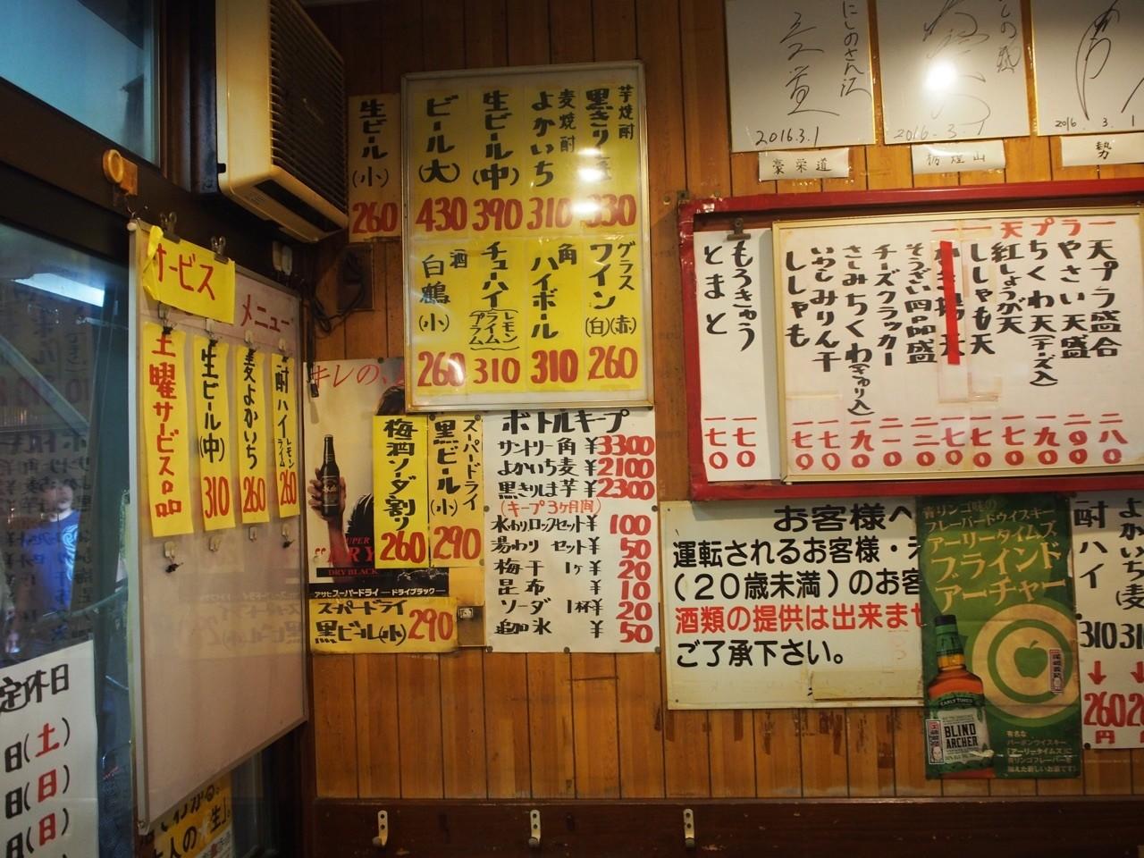 京橋居酒屋菜單