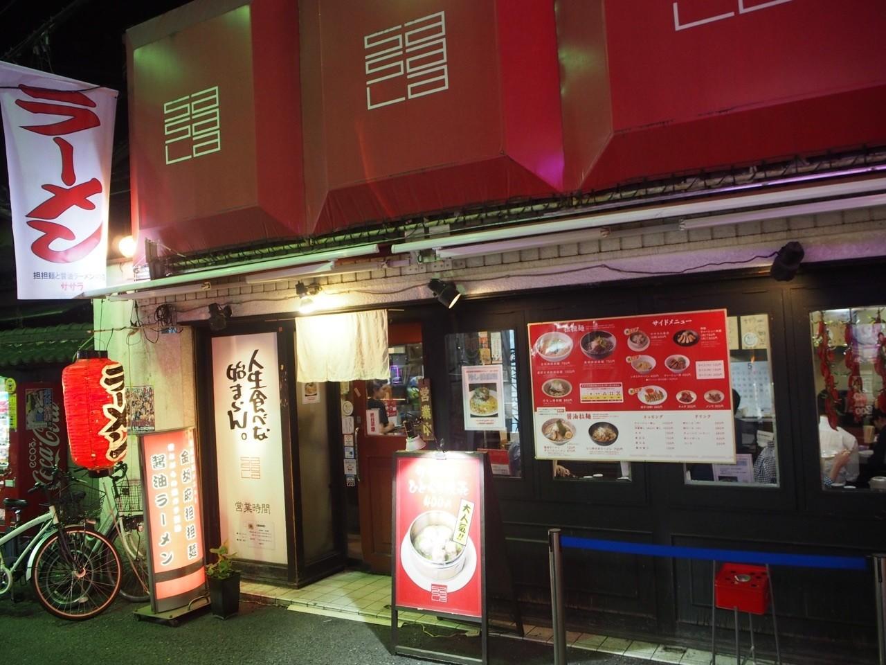京橋SASARA