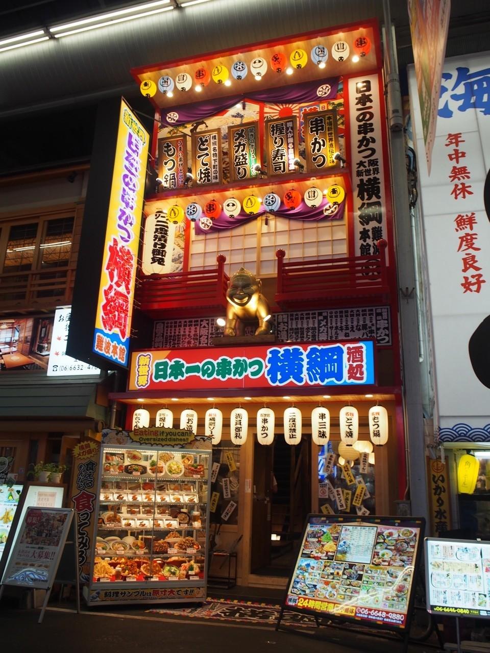 日本第一人氣炸串店 横綱
