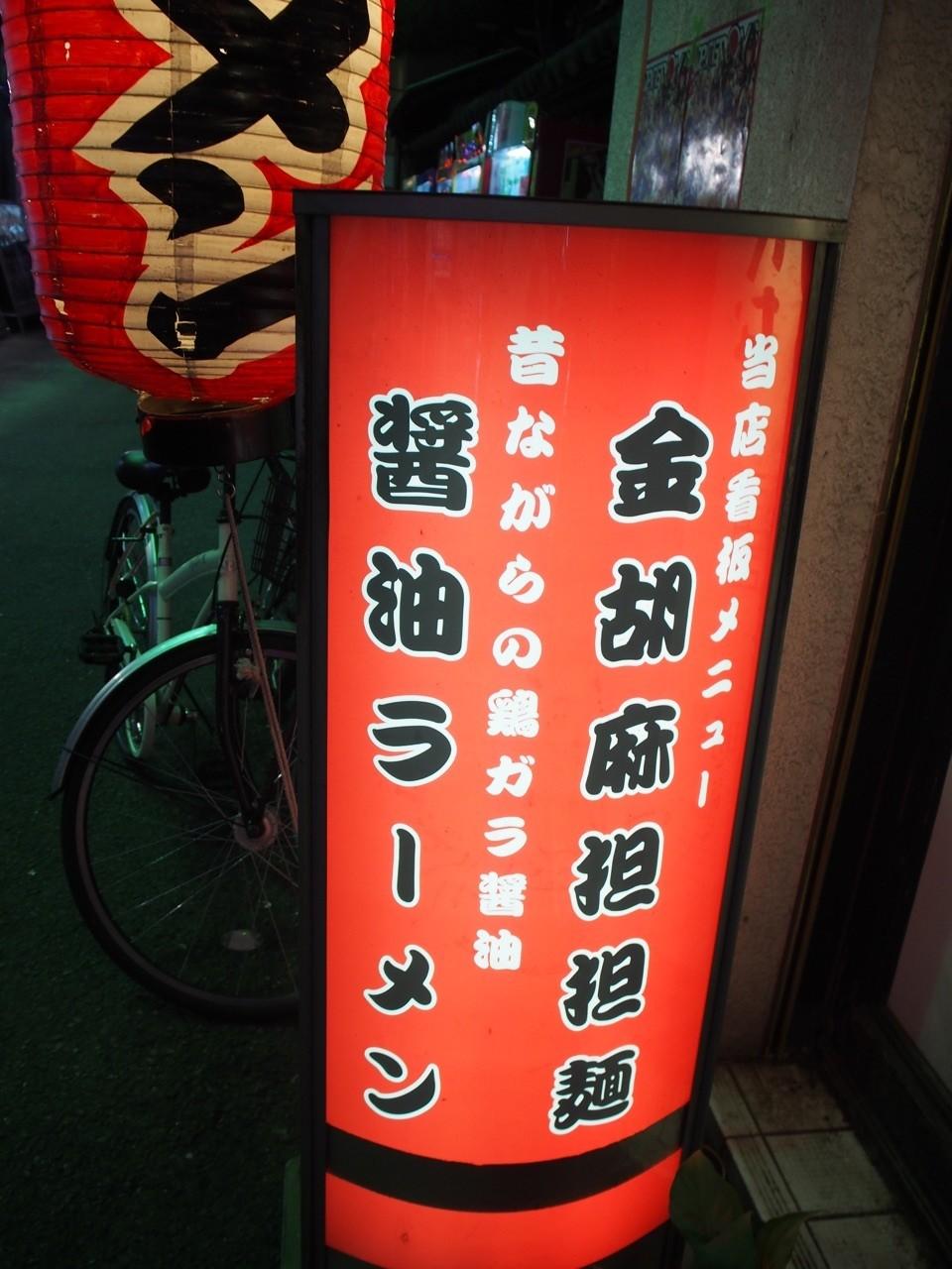 大阪胡麻担担麺
