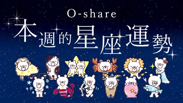 看看運勢,愉悅地度過這週吧!【本週的星座運勢】2018.8/12~8/18