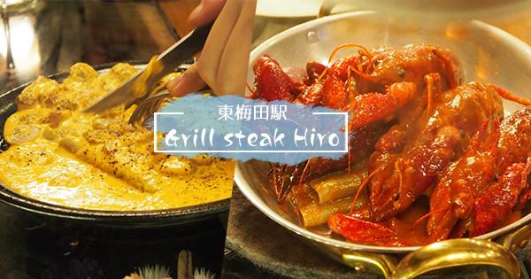 東梅田『Grill steak Hiro(グリルステーキ Hiro)』新概念牛排館!