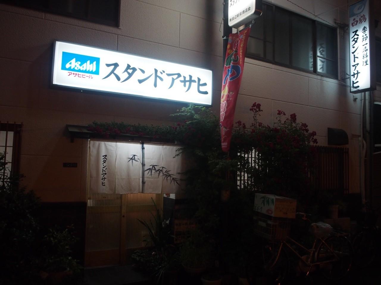 大阪STAND ASAHI