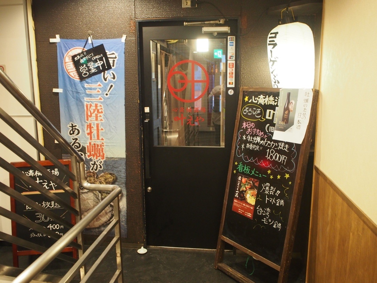 大阪心齋橋酒場