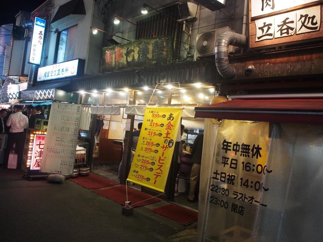 京橋人氣立吞店 七津屋本店