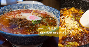 dan-dan-noodles担担麵