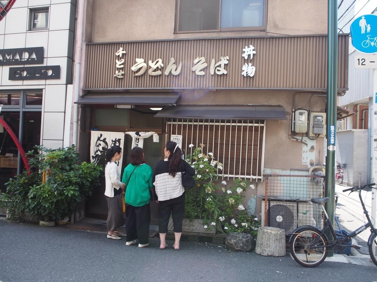 CHITOSE本店