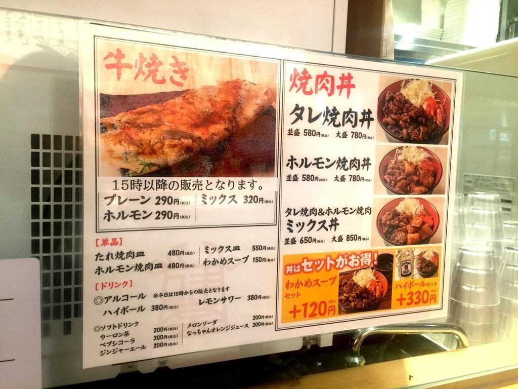 燒肉丼菜單